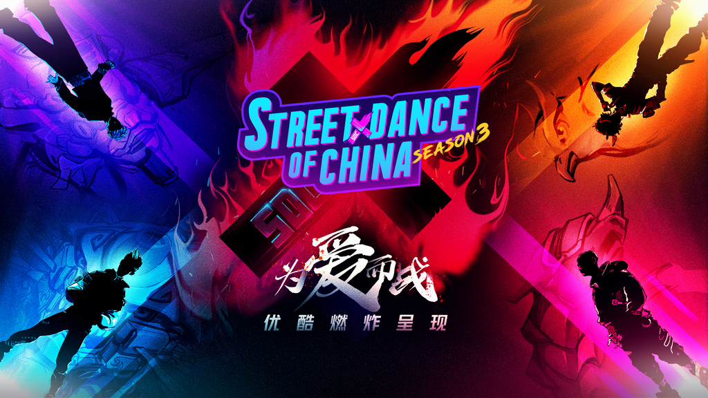 Street Dance of China 3: ตอนหลัก