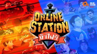 Online Station ท้าไฝว้