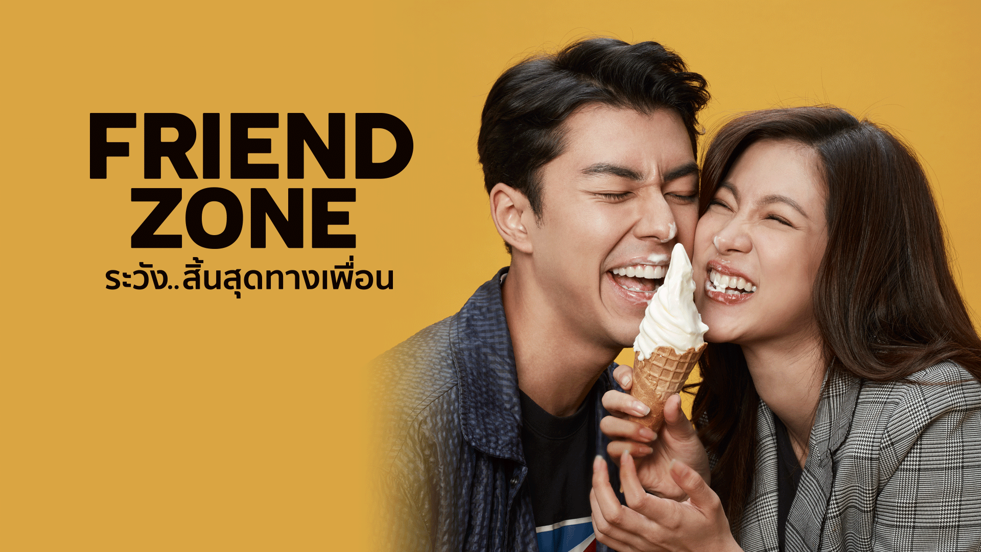 รีวิว หนัง Friend Zone หรือชื่อไทยว่า ระวัง..สิ้นสุดทางเพื่อน
