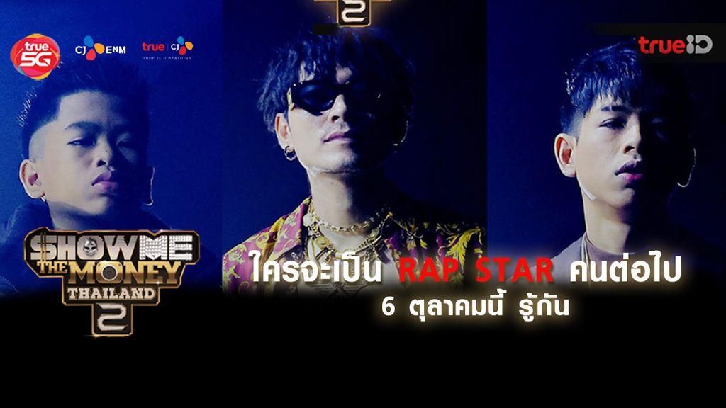 SMTM Thailand Season 2