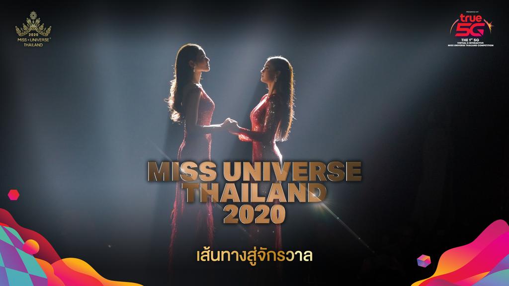 เส้นทางสู่จักรวาล : MUT 2020