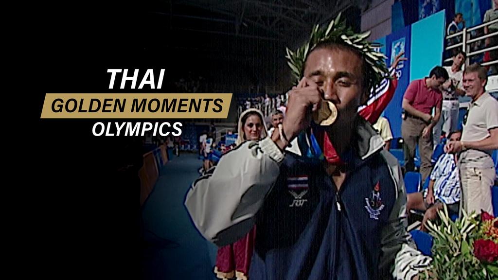 นาทีประทับใจ ไทยคว้าเหรียญทองโอลิมปิก