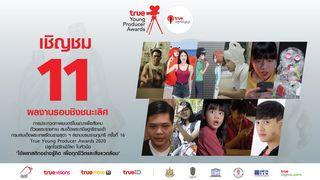 11 ผลงานรอบชิงชนะเลิศ True Young Producer Awards