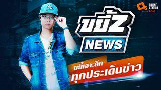 ขยี้Z News