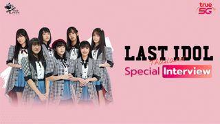 Last Idol Thailand Special Interview