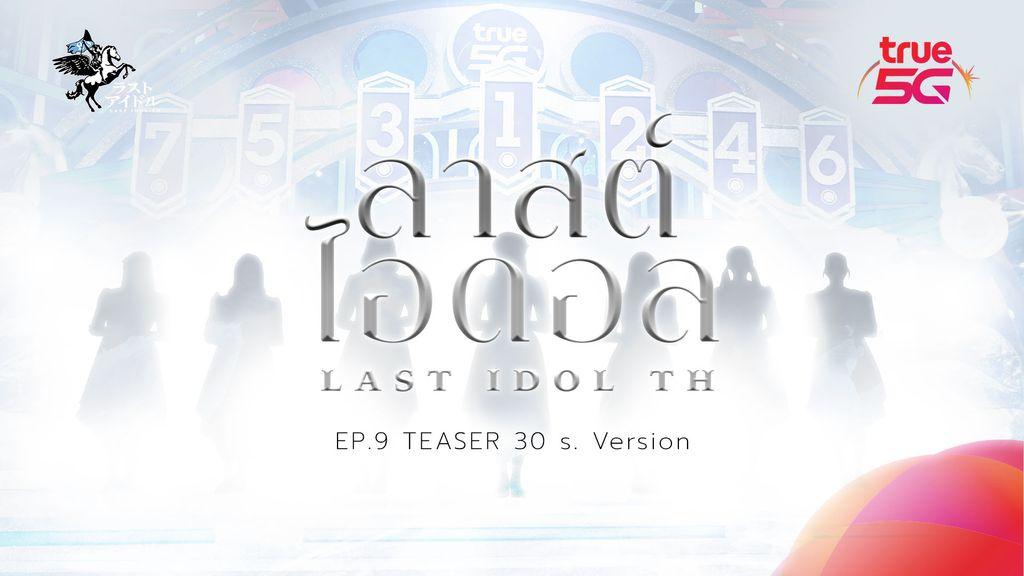 LAST IDOL THAILAND : ตัวอย่างรายการ ตอนที่ 9