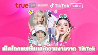 TrueID Presents TikTok Extra : Fashion & Beauty
