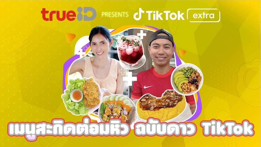 TrueID presents TikTok Extra