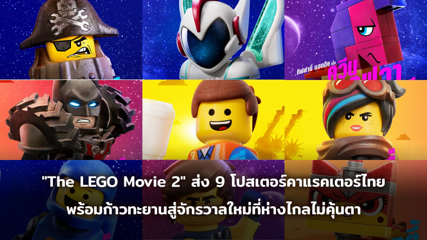 """""""The LEGO Movie 2"""" ส่ง 9 โปสเตอร์คาแรคเตอร์ไทย พร้อมก้าวทะยานสู่จักรวาลใหม่ที่ห่างไกลไม่คุ้นตา"""