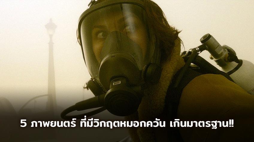 5 ภาพยนตร์ ที่มีวิกฤตหมอกควัน เกินมาตรฐาน!!