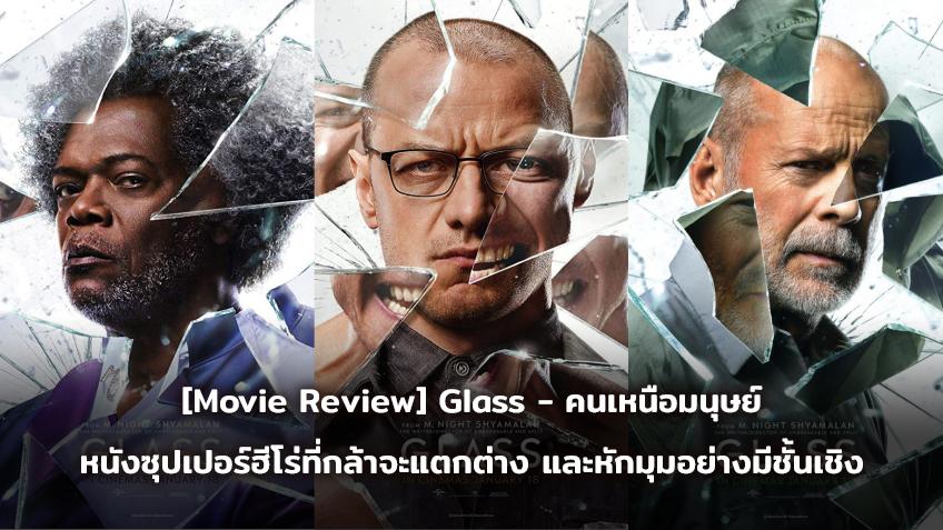[Movie Review] Glass - คนเหนือมนุษย์ หนังซูปเปอร์ฮีโร่ที่กล้าจะแตกต่าง และการหักมุมอย่างมีชั้นเชิง