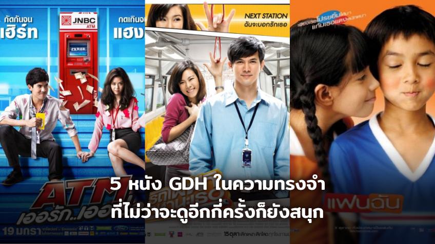 5 หนัง GDH ในความทรงจำ ที่ไม่ว่าจะดูอีกกี่ครั้งก็ยังสนุก