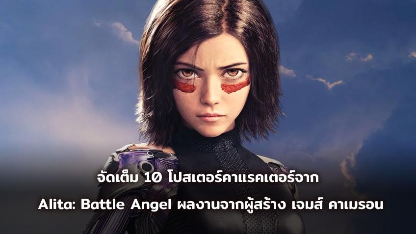 จัดเต็ม 10 โปสเตอร์คาแรคเตอร์จาก Alita: Battle Angel ผลงานจากผู้สร้าง เจมส์ คาเมรอน