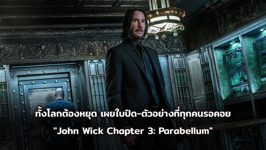 """ทั้งโลกต้องหยุด เผยใบปิด-ตัวอย่างที่ทุกคนรอคอย """"John Wick Chapter 3: Parabellum"""" - """"คีอานู รีฟส์"""" คืนวิญญาณโคตรนักฆ่า"""