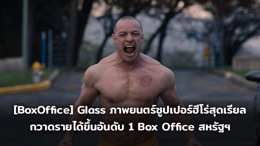 [BoxOffice] Glass ภาพยนตร์ซูปเปอร์ฮีโร่สุดเรียล กวาดรายได้ขึ้นอันดับ 1 Box Office สหรัฐฯ