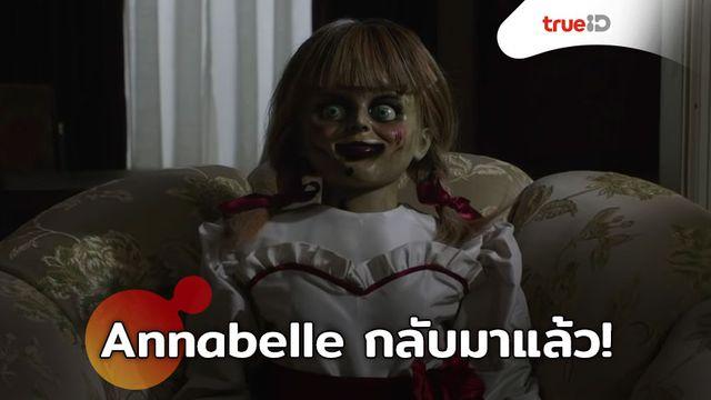 """เริ่มต้นความสยองขวัญด้วยตัวอย่างแรก """"Annabelle Comes Home"""""""