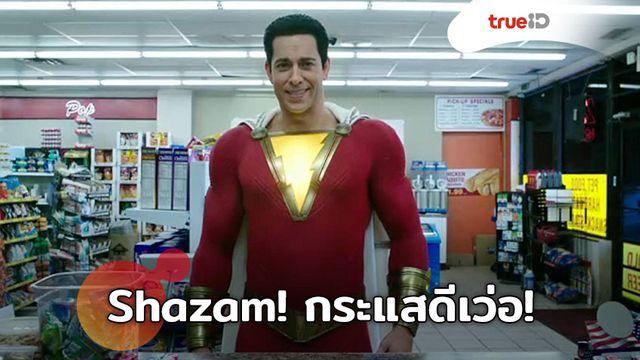 """""""Shazam! ชาแซม!"""" กระแสดีเว่อ! มติเป็นเอกฉันท์ ยกให้ """"ชาแซม"""" ยืนหนึ่งซูเปอร์ฮีโร่สายฮาแห่งจักรวาล DC"""