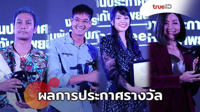 ผลงานประกาศรางวัลสมาคมผู้กำกับภาพยนตร์ไทย ครั้งที่ 9 ประจำปี 2562