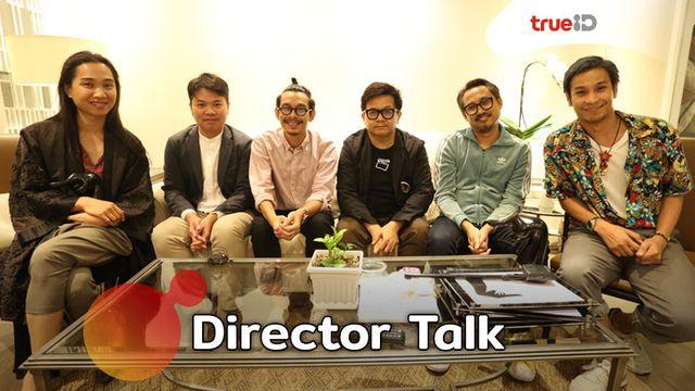 Director Talk คุยสบายๆ กับ โอ-อนุชิต และ 5 ผู้กำกับแถวหน้าของเมืองไทย กับมุมมองของวงการภาพยนตร์ไทยในอนาคต