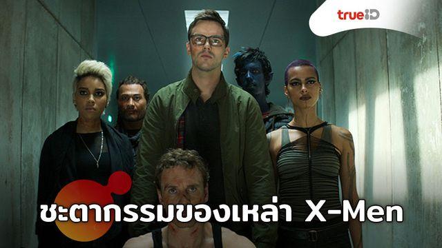 """ตัวอย่างใหม่จาก """"X-Men: Dark Phoenix"""" แย้มชะตากรรมของเหล่า X-Men"""
