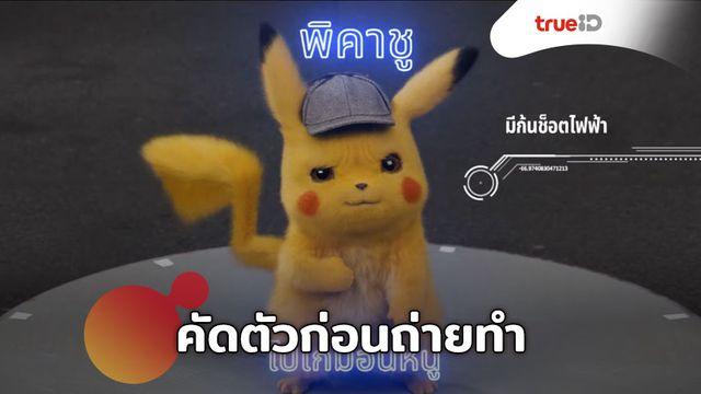 เหล่าโปเกมอนเข้าคิวอวดความสามารถเพื่อให้ได้เป็นหนึ่งใน POKÉMON Detective Pikachu