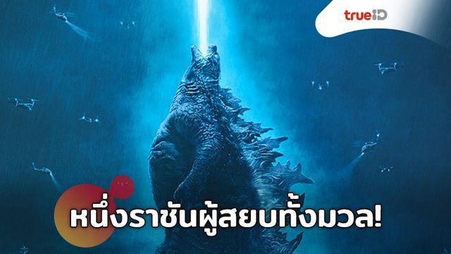 """หนึ่งราชันผู้สยบทั้งมวล! """"Godzilla II: King of the Monsters"""" ปล่อยโปสเตอร์ไทยเรียกน้ำย่อย"""