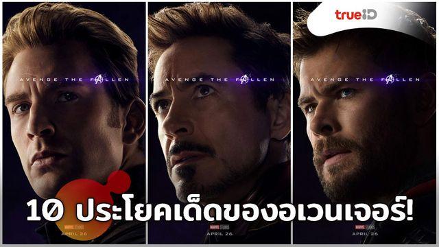 10 ประโยคเด็ดเท่ๆ โดนใจของเหล่า Avengers