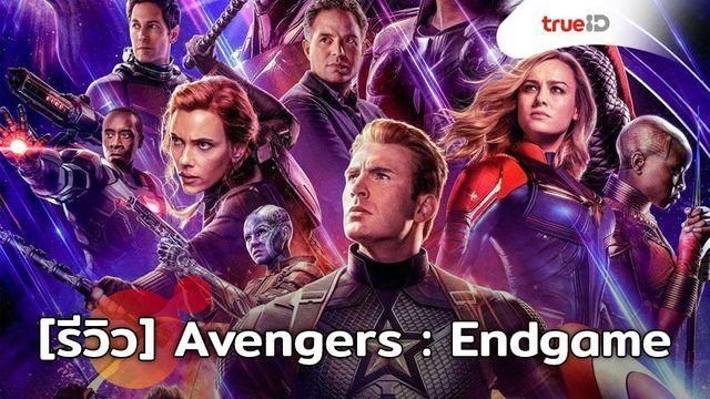 [Review] Avengers: Endgame บทสรุปสุดยิ่งใหญ่ที่แฟนๆ รอคอยมากว่า 11ปี!!