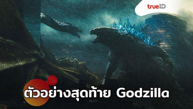 """ที่สุดของความยิ่งใหญ่อลังการ ในตัวอย่างสุดท้ายของ """"Godzilla II: King of the Monsters"""""""