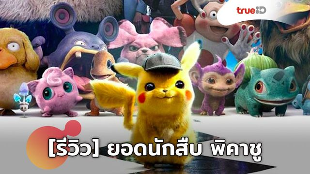 [Review] Pokemon Detective Pikachu ภาพยนตร์ที่เหล่าโปเกม่อนเทรนเนอร์ทั่วหล้าห้ามพลาด!!