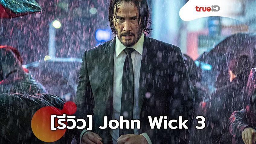 "[Review] John Wick: Chapter 3 จุดเริ่มต้นจาก ""หมาแค่ตัวเดียว"" สู่สงครามกับนักฆ่าทั้งโลก!!"