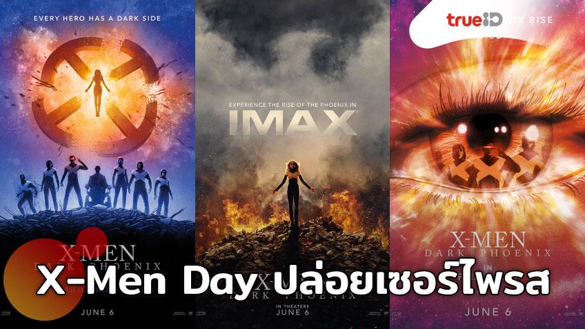 อีกหนึ่งเซอร์ไพรส์จาก X-Men Day กับการเผยโฉม 3 โปสเตอร์ เวอร์ชั่น IMAX, Real D และ Dolby