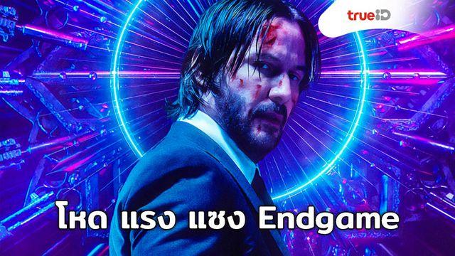[Box Office] John Wick 3 โหด แรง แซง Avengers: Endgame !!