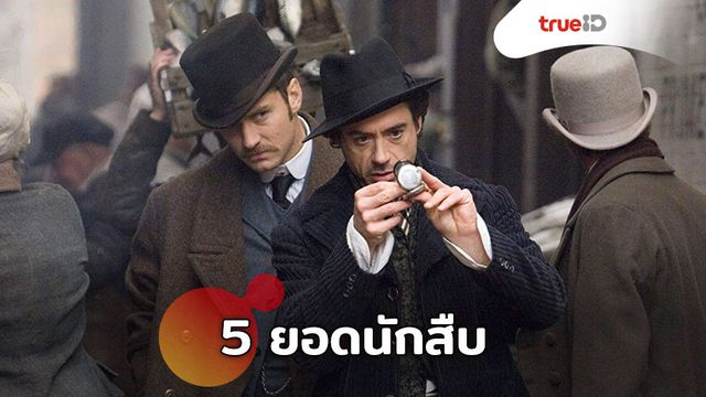 5 สุดยอดนักสืบในโลกภาพยนตร์กับการไขปริศนาสุดเหลือเชื่อ!!