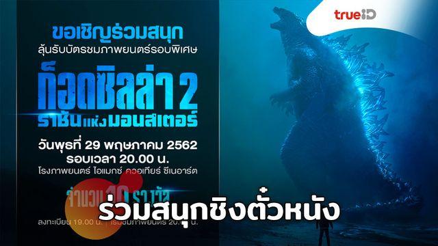 รายชื่อผู้โชคดีที่ได้รับบัตรชมภาพยนตร์รอบพิเศษเรื่อง Godzilla II: King of the Monsters