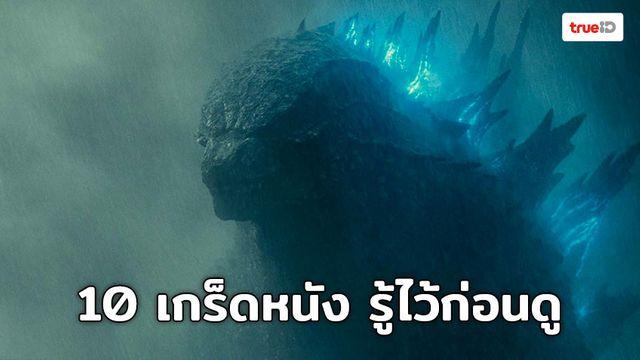 """10 เกร็ดหนังดี รู้ไว้ก่อนดู """"Godzilla II: King of the Monsters - ก็อดซิลล่า 2 ราชันแห่งมอนสเตอร์"""""""