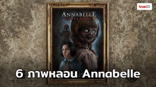 6 ภาพหลอน Annabelle ผลงานจากผู้ชนะการประกวด Talenthouse Fan Art