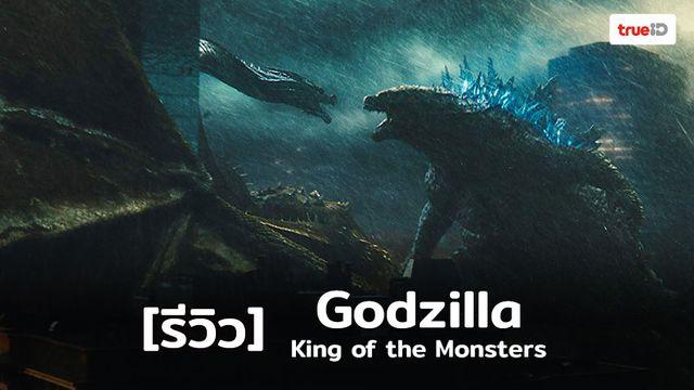 [Review] Godzilla: King of the Monsters การกลับมาของราชาไคจูฉบับฮอลลีวู้ด