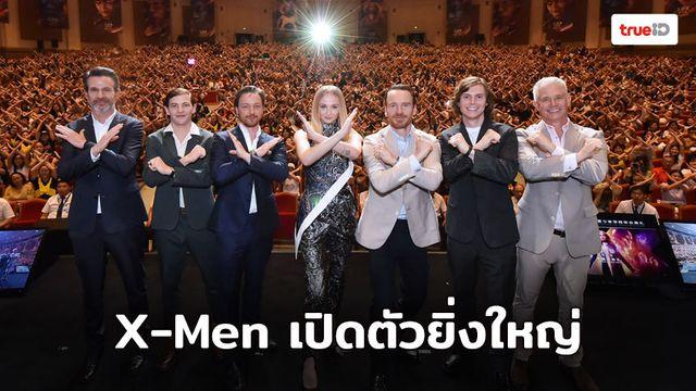 ทีม X-เม็น เปิดตัวยิ่งใหญ่ที่กรุงปักกิ่ง ประเทศจีน ท่ามกลางเแฟนๆ กว่า 2700 ชีวิต