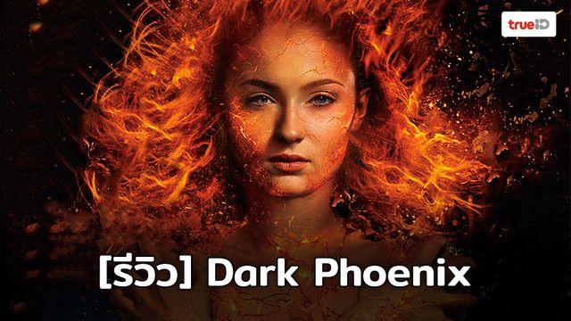 [Review] Dark Phoenix บทสรุปของมนุษย์กลายพันธุ์ คนพันธุ์ X-Men