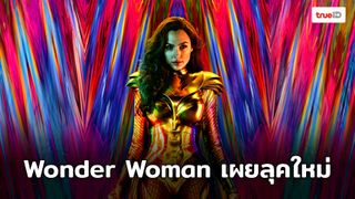 """เผยลุคใหม่ของ """"ไดอาน่า ปริ้นซ์"""" บนโปสเตอร์แรก """"Wonder Woman 1984"""""""