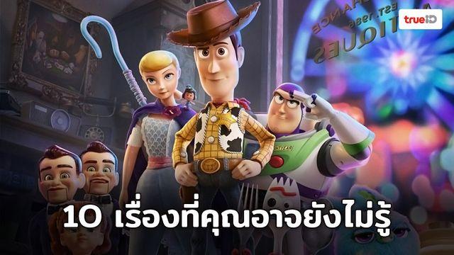 10 เรื่องที่คุณอาจยังไม่รู้เกี่ยวกับ Toy Story