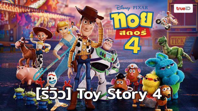 """[Review] Toy Story 4 เรื่องราวของ """"ของเล่น"""" ที่ไม่ได้มาเล่นๆ"""