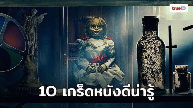 """10 เกร็ดหนังดีน่ารู้ """"Annabelle Comes Home"""" เมื่อบ้านสุดอบอุ่นกลายเป็นสนามเด็กเล่นของตุ๊กตาผี!"""