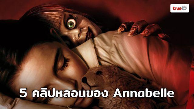 """ชม 5 คลิปหลอน ก่อนไปสัมผัสความเฮี้ยนขั้นสุดของตุ๊กตาผี  """"Annabelle Comes Home"""""""