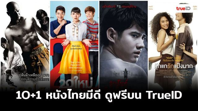 [TrueID x JUSTดูIT] 10+1 หนังไทยมีดี ดูฟรีบน TrueID