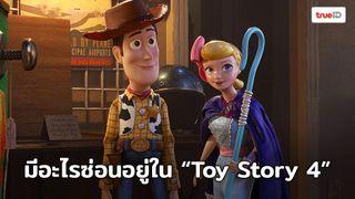 "Toy Story 4 ""EASTER EGGS"" มีอะไรซ่อนอยู่ใน ""Toy Story 4"""