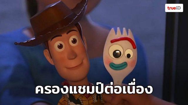 [Box Office] Toy Story 4 ทำรายรับอย่างต่อเนื่องจนเกือบทะลุ 500 ล้านเหรียญฯ ทั่วโลก