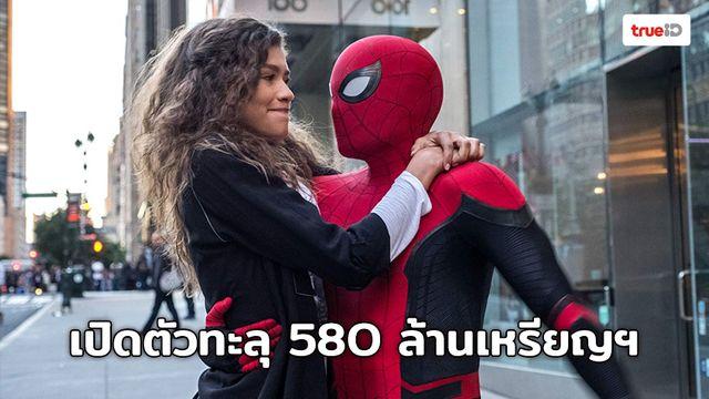 [Box Office] Spider-Man: Far From Home กวาดรายรับ 580 ล้านเหรียญฯ ทั่วโลก!!
