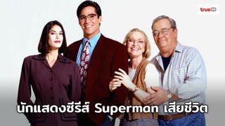 นักแสดงซีรีส์ Superman เสียชีวิตในวัย 84 ปี